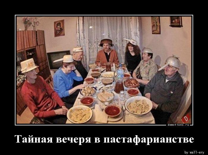 Тайная вечеря в пастафарианстве