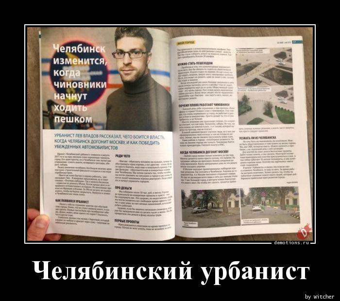 Челябинский урбанист