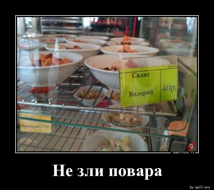 Не зли повара