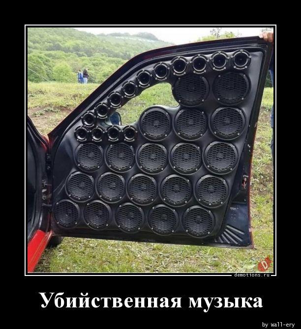 Убийственная музыка