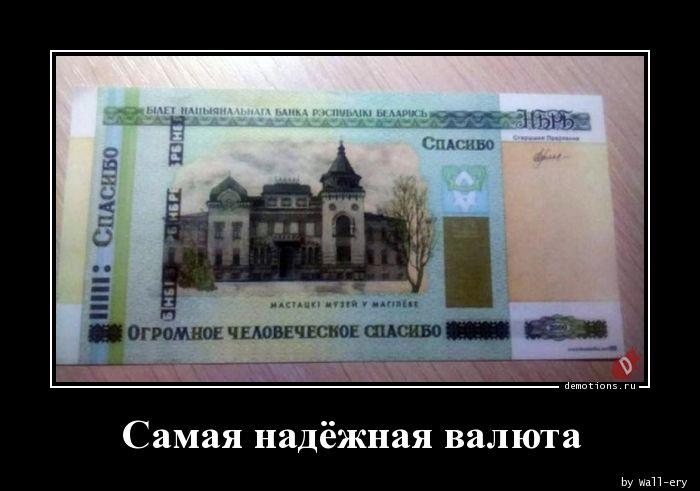 Самая надёжная валюта