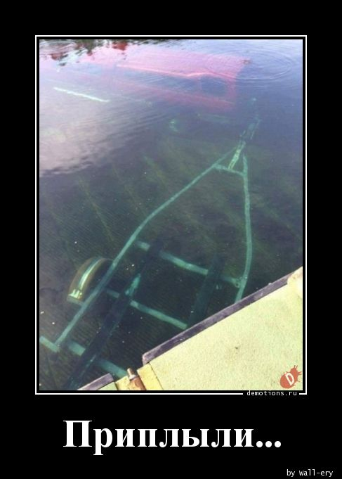 Приплыли...