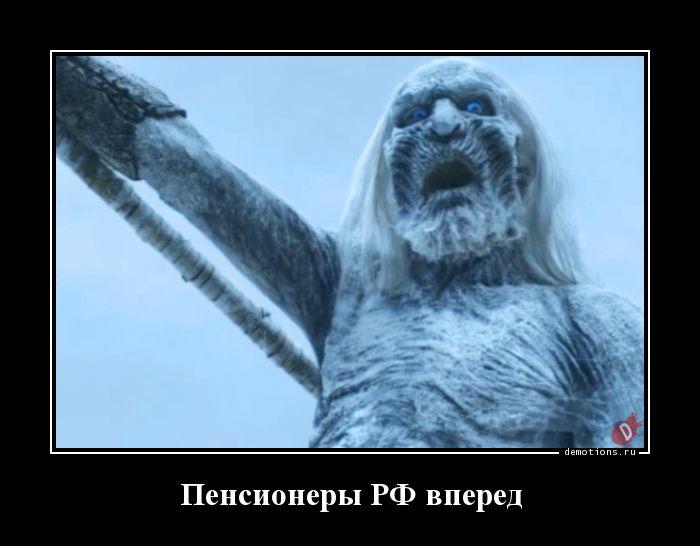 Пенсионеры РФ вперед