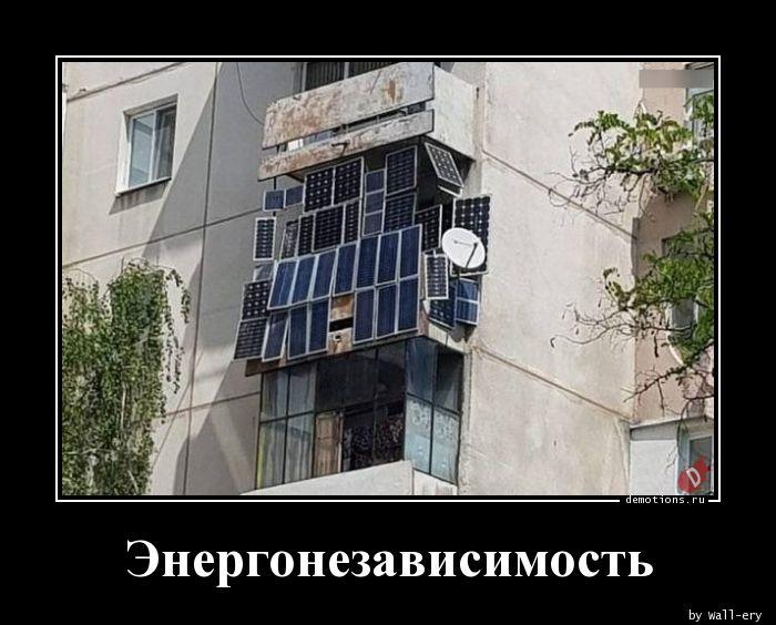 Энергонезависимость