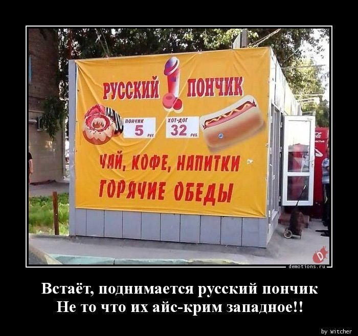 Встаёт, поднимается русский пончик Не то что их айс-крим западное!!