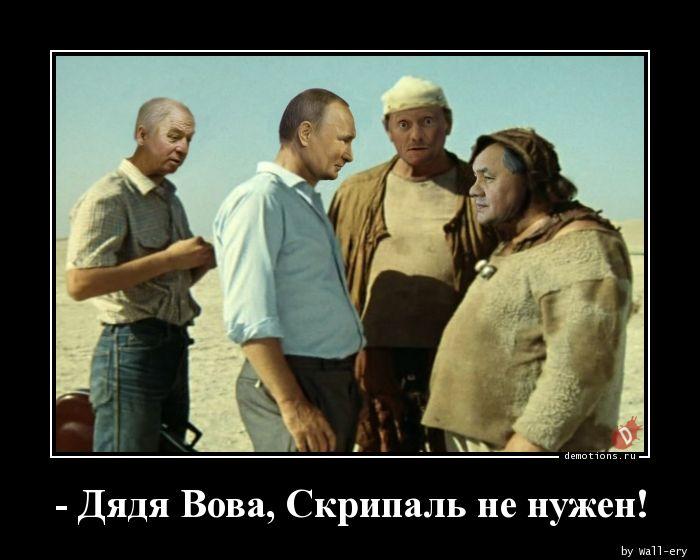 - Дядя Вова, Скрипаль не нужен!