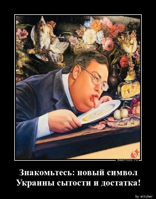 Знакомьтесь: новый символ Украины сытости и достатка!
