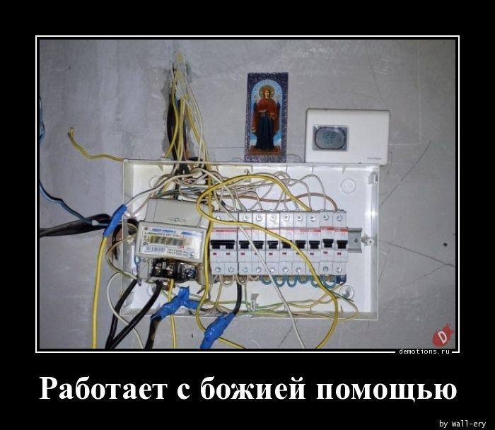 Работает с божией помощью