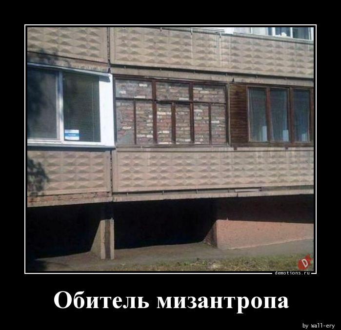 Обитель мизантропа
