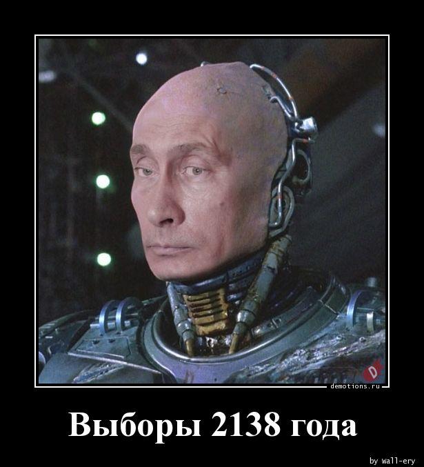 Выборы 2138 года