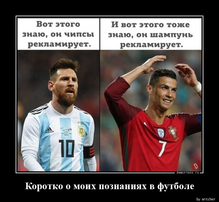 Коротко о моих познаниях в футболе