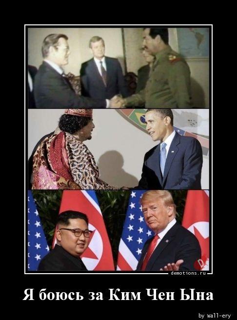 Я боюсь за Ким Чен Ына