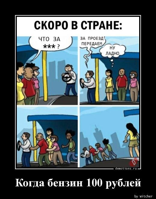 Когда бензин 100 рублей