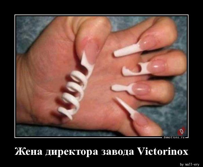 Жена директора завода Victorinox