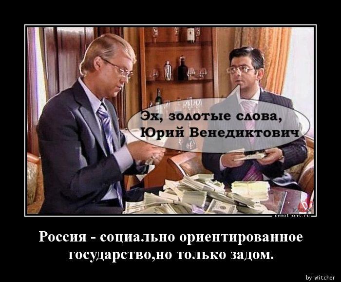 Россия - социально ориентированное государство,но только задом.