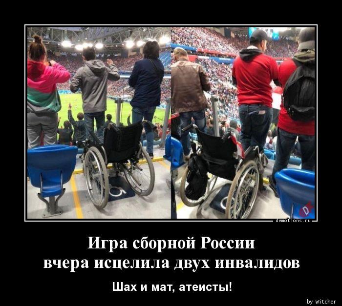 Игра сборной России  вчера исцелила двух инвалидов
