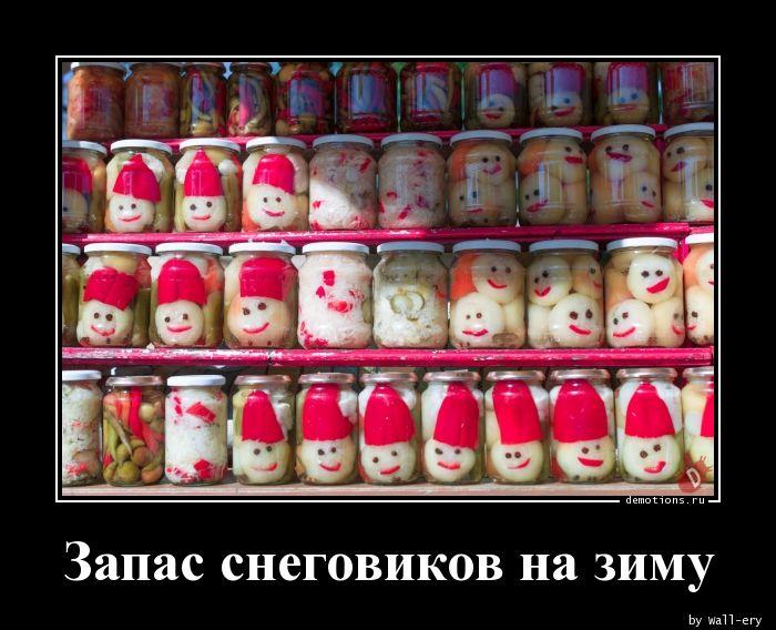 Запас снеговиков на зиму