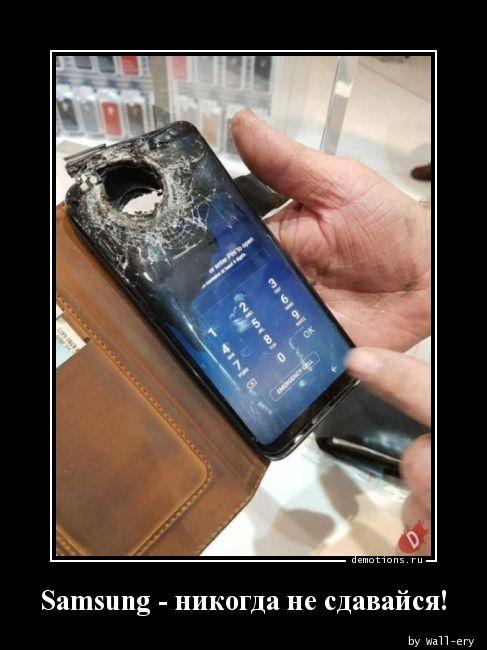 Samsung - никогда не сдавайся!