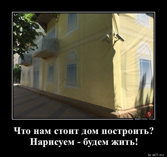 Что нам стоит дом построить? Нарисуем - будем жить!