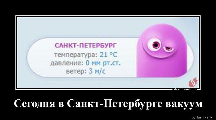 Сегодня в Санкт-Петербурге вакуум