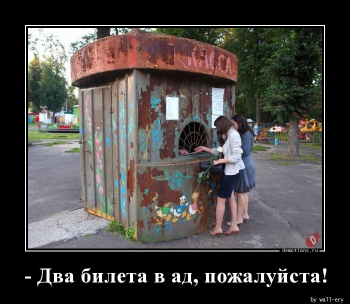 - Два билета в ад, пожалуйста!