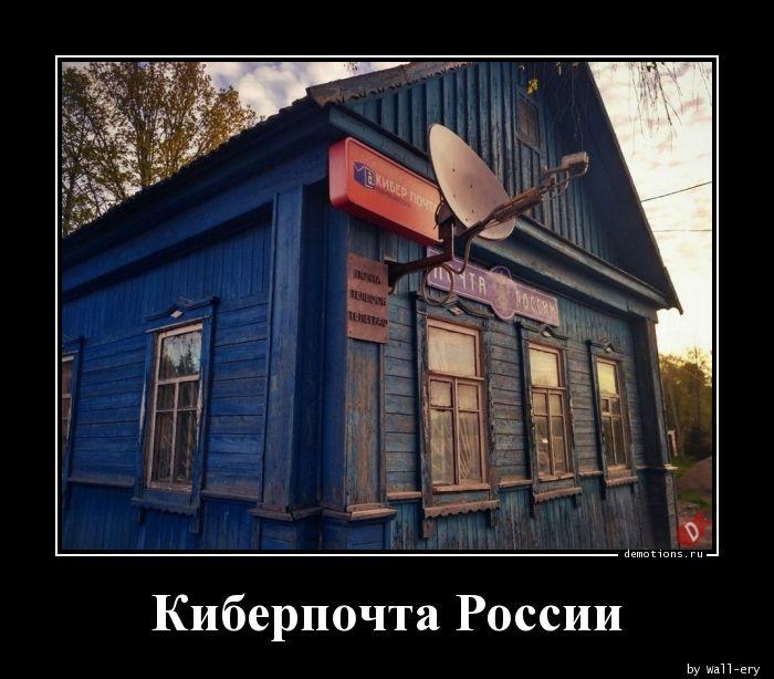 Киберпочта России