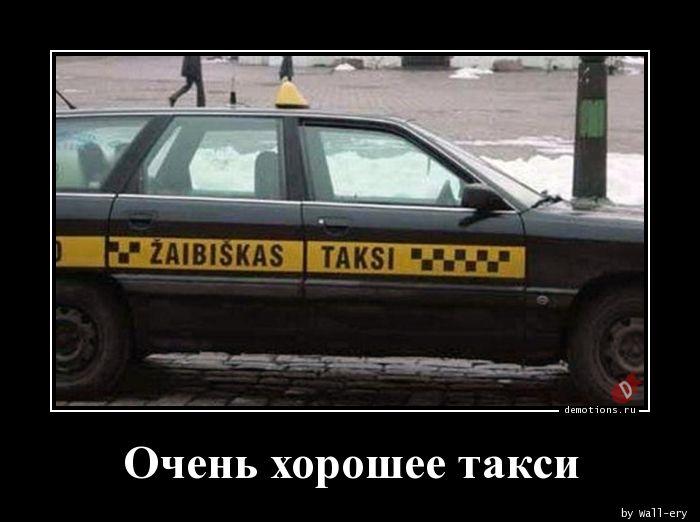 Очень хорошее такси