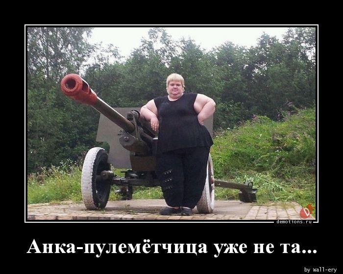 Анка-пулемётчица уже не та...