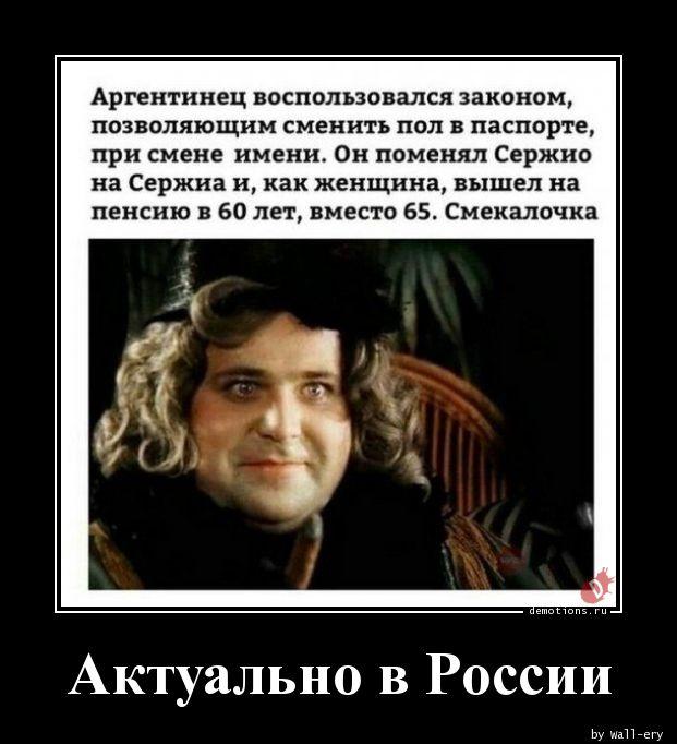 Актуально в России