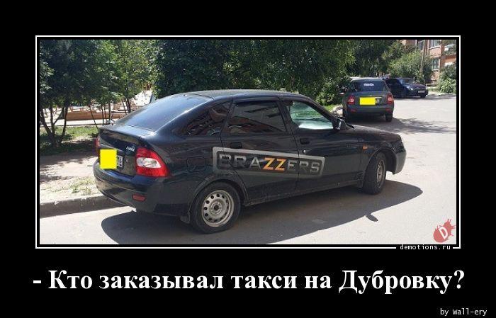 - Кто заказывал такси на Дубровку?
