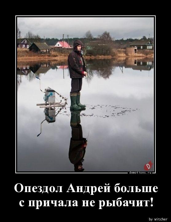 Опездол Андрей большес причала не рыбачит!