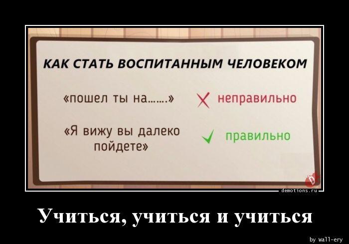Учиться, учиться и учиться