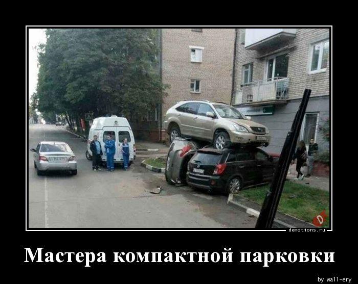 Мастера компактной парковки