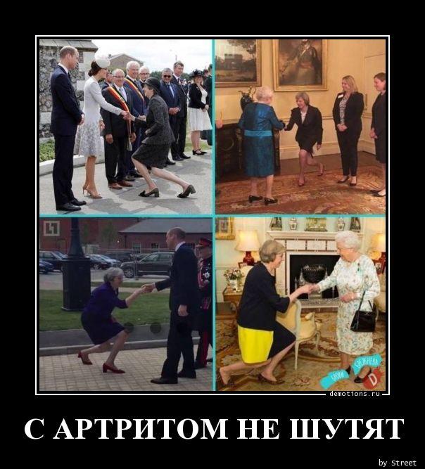 С АРТРИТОМ НЕ ШУТЯТ