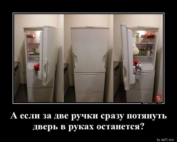 А если за две ручки сразу потянуть дверь в руках останется?