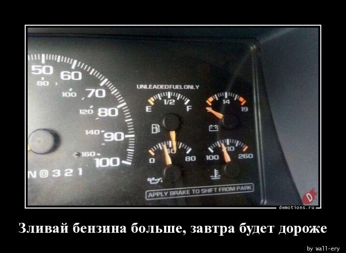 Зливай бензина больше, завтра будет дороже