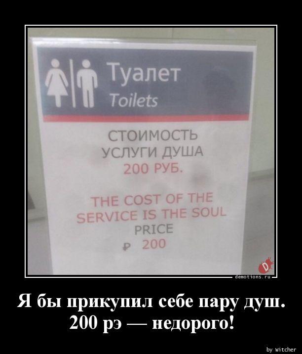 Я бы прикупил себе пару душ.  200 рэ — недорого!