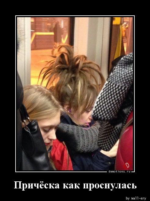 Причёска как проснулась