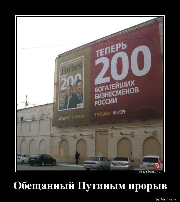 Обещанный Путиным прорыв