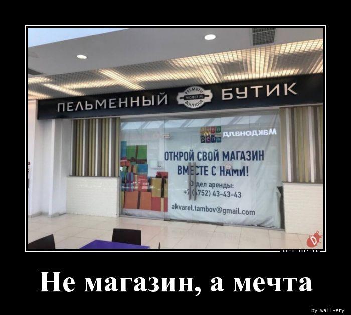 Не магазин, а мечта
