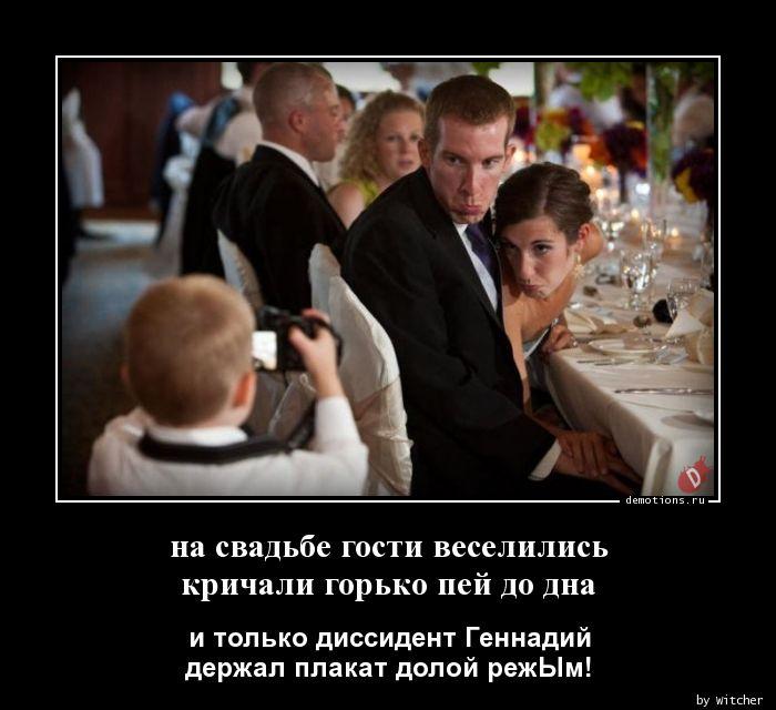 на свадьбе гости веселились кричали горько пей до дна