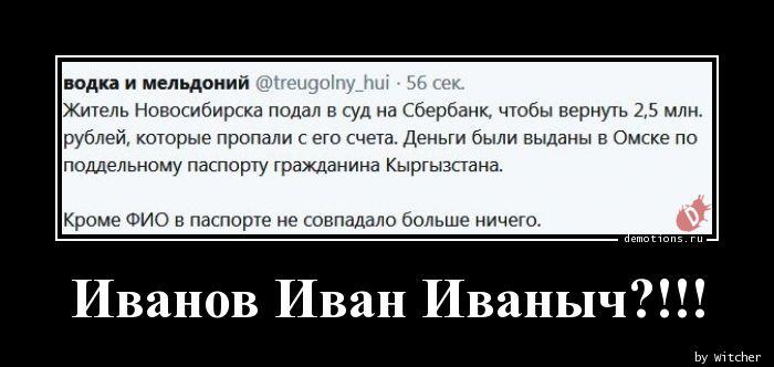 Иванов Иван Иваныч?!!!