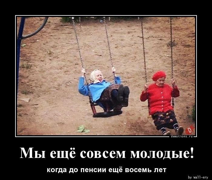 Мы ещё совсем молодые!