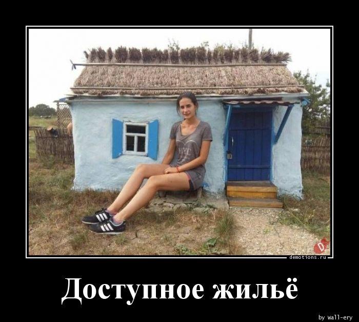 Доступное жильё
