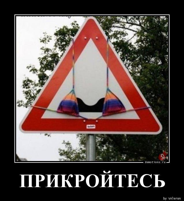 ПРИКРОЙТЕСЬ