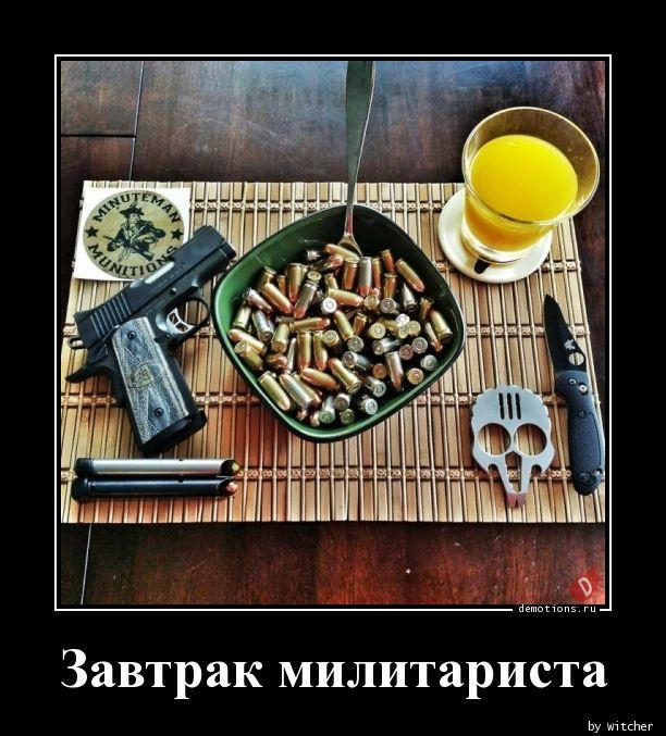 Завтрак милитариста