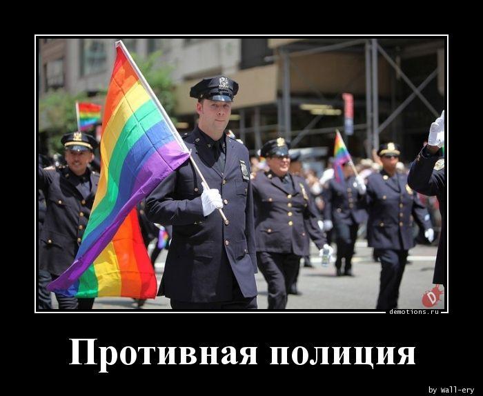 Противная полиция