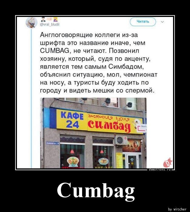 Cumbag
