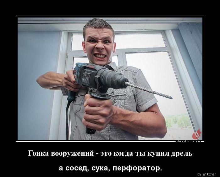 Гонка вооружений - это когда ты купил дрель