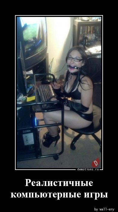 Реалистичныекомпьютерные игры